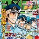 週刊少年サンデー 2020年27-28号 [Weekly Shonen Sunday 2020-27-28]