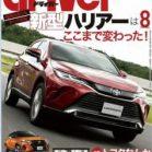 driver(ドライバー) 2020年08月号
