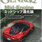 GENROQ (ゲンロク) 2020年08月号