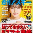 週刊アスキー 2020年07月14日 [Weekly Ascii 2020-07-14]