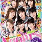 週刊ヤングジャンプ 2020年33-34号+増刊 [Weekly Young Jump 2020-33-34]