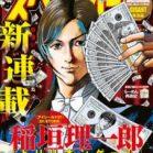 ビッグコミックスペリオール 2021年01号 [Big Comic Superior 2021-01]