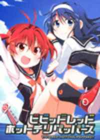 Vividred Hot Chilipeppers