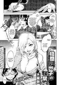 The Daily Life of Souma Sayoko
