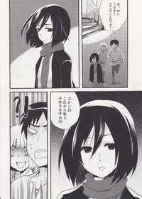 Watashi no Eren