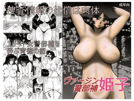 [H-Manga] [140117][FAKE庵] ヴァージン警部補姫子,母娘交尾〜隣に引っ越してきた母娘に媚薬〜3,MISSION2199-ヤ○トスレイブガールズ-DLsite特別仕様ver,3-A3時間目 (4M)