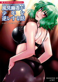 The Tale of Yuuka Kazamis Reverse Rape of a Young Boy