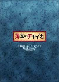 Thin book of Chaika
