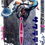 Sakuratetsu Taiwahen (サクラテツ対話篇) v1-2