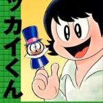 Kikkai-kun (キッカイくん) v1-6