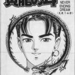 Kouryuu no Mimi (黄龍の耳) v1-15