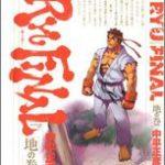 Street Fighter III: Ryu Final (ストリートファイター3 RYU FINAL) v1-2