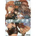 [Novel] Dai Eiyu ga Mushoku de Nani ga Warui (大英雄が無職で何が悪い) v1-3 (ONGOING)