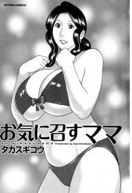 Oki Ni Mesu Mama (Hentai)二階堂みつき] お気に召すまま