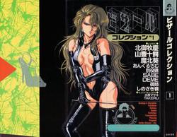 [Anthology] Bizarre Collection 1