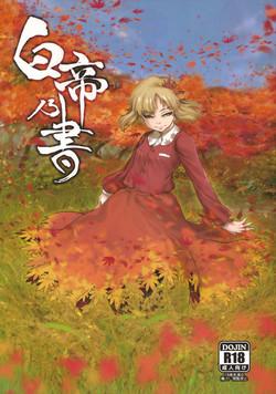 (C84) [Rapid Rabbit (Tomotsuka Haruomi)] Hakutei no Sho (Touhou Project)(ENG)