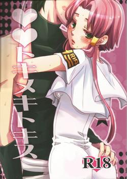 (C86) [A-Anima (Kagura)] Suki Tokimeki Kisu (ARIA)