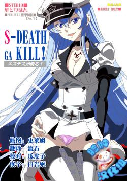 (C87) [Studio Hana to Ribon (Puripuri Kikou Shidan)] S-DEATH GA KILL! (Akame ga Kill!) [chinese] [脸肿汉化组]