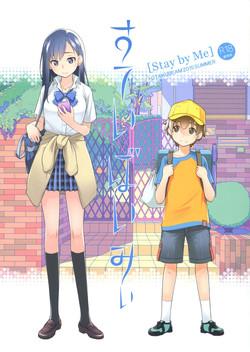 (C88) [Otaku Beam (Ootsuka Mahiro)] Stay by me {Kanso}