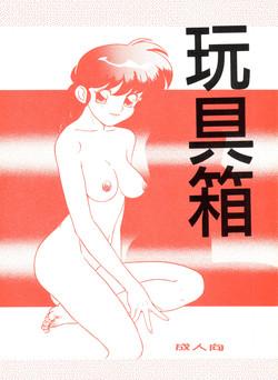 [Moriman Shoten (Hayashibara Hikari)] Omocha Hako (Various)