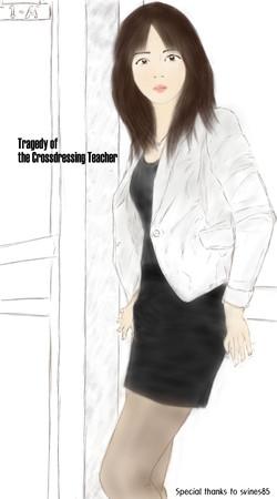 The Tragedy of the Crossdressing Teacher