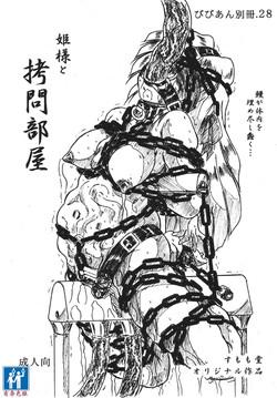 [すもも堂] びびあん別冊.28姫様と拷問部屋x通常版(有条色狼汉化)