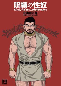 [Gengoroh Tagame] Khoz, The Spellbound Slave