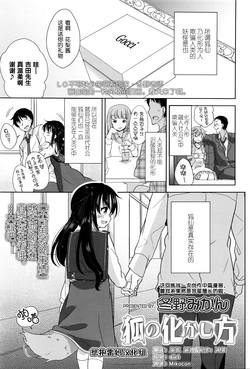 [Fuyuno Mikan] Kitsune no Bake kashi Hou (Comic LO 2016-06) [Chinese] [想抱雷妈汉化组]