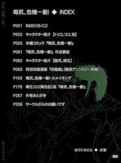 [Dokushiri] Kiki-ippatsu [Doujinshi] [Raw]