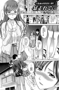 [Itaba Hiroshi] Bousou Lady (Namaiki! 2016-05) [Chinese] [一個月上鑽壞L粉個人漢化]