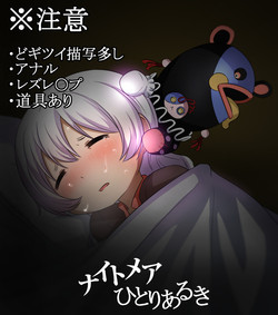 [Abutomato] ナイトメアひとりあるき前 (Puella Magi Madoka Magica)
