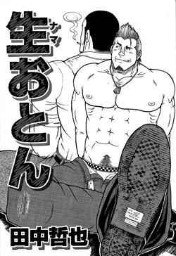 [JPN] Tanaka Tetsuya 田中哲也 – Raw Dad 生おとん