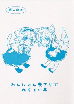 (Reitaisai 10) [Engawa Roman (ico)] Wan Nyan Saku Ali de Nechoi Hon (Touhou Project) [English] [d4rkness]