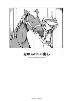 [Hamusuta-nonikomi (Motsu Aki)] Midorikaze Fuwari no Shoushin (PriPara)