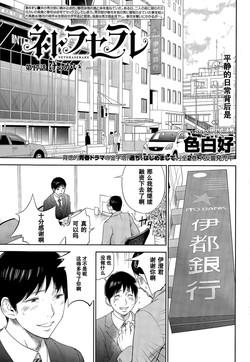[Shikishiro Konomi] Netoraserare Ch. 17 [Chinese] [濛濛1汉化]