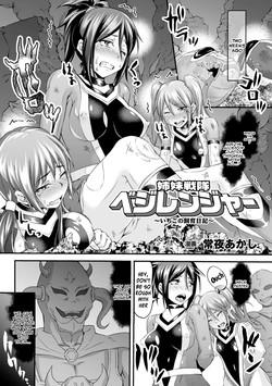 [Tokoyo Akashi] Shimai Sentai Veggie Ranger ~Ichigo no Shiiku Nikki~ (Seigi no Heroine Kachiku Bokujou Vol. 2) [English] {Hennojin} [Digital]