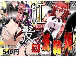 [Hiatari Dining] 紅髪の滅殺姫~敵女に蹂躙される高潔少女~ (High School DXD)