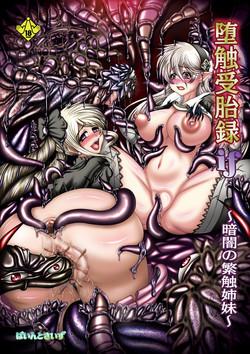 堕触受胎録if ~暗闇の繁触姉妹~ [DL版]