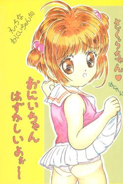 (C52) [Funi Funikko Kenkyuutai (Osana Sumika)] Sakura-chan Hanyaan Onii-chan Hazukashii yo (Cardcaptor Sakura)