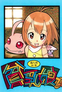 [Ashinoie (Tariru)] Hinnyuu Musume 7 (Digimon)