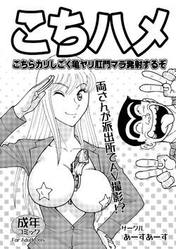 (COMIC1☆7) [Earth Earth (Horiki Tamaki)] Kochi Hame (Kochikame) [Chinese] [sa82yrx不專業個人漢化]