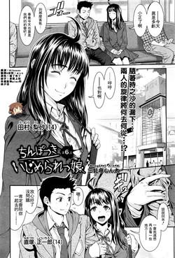 [Sannyuutei Shinta] Chinpotsuki! Ijimerarekko 6 (COMIC Mate legend Vol.9 2016-06) [Chinese] [想抱雷妈汉化组]
