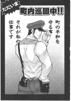 [Masamune Kokichi (Matsu Takeshi)] Street Patrol [Raw] [Jap]