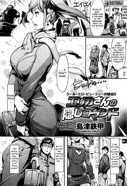 [Shimazu Tekko] Erika-san no Kakushi Command | Erika-san's Hidden Command (COMIC Kairakuten BEAST 2016-04) [English] [Noraneko]