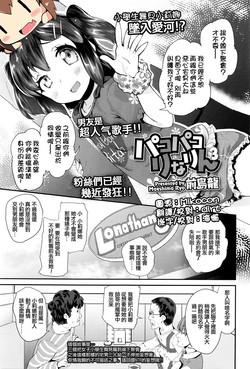 [Maeshima Ryou] Pako Pako Rina Rin 3 (COMIC LO 2016-06) [Chinese] [想抱雷妈汉化组]