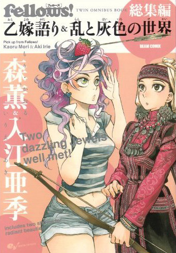 comic-beam-fellows-magazine[1]