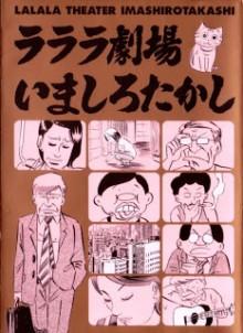 Lalala_Gekijou[1]
