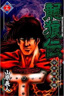 龍狼伝 中原繚乱編 第01-17巻 [Ryuurouden Chuugen Ryouranhen vol 01-17]