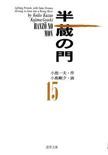 Hanzou+no+Mon+v11-15e[1]