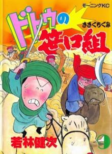 Dotou+no+Sasaguchigumi+v06-09e[1]
